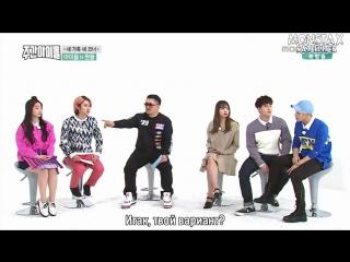 [RUS.SUB][13.04.2016] Weekly Idol (Ep.246) Jooheon, Jackson (Got7), Dahyun (TWICE)
