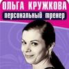 Кружкова Ольга - персональный тренер