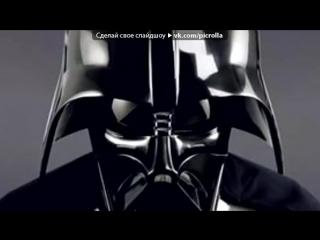 «ситхи» под музыку John Williams - Имперский марш (OST