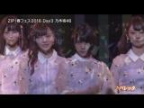 Nogizaka46 - Harujion ga Sakukoro (ZIP Haru Fes.2016 от 30 апреля 2016)