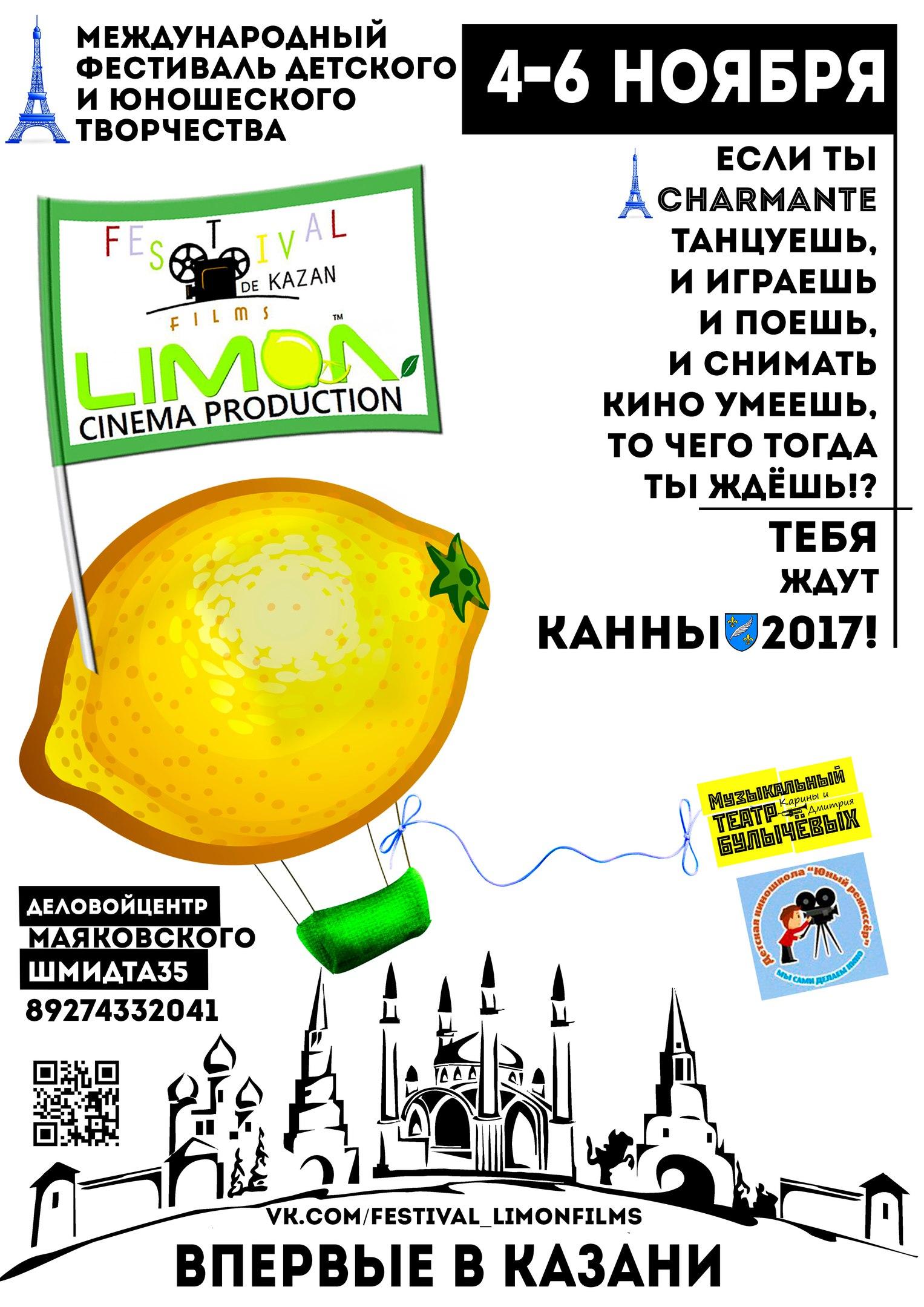 Международный фестиваль детского творчества