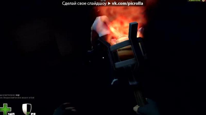 «Битвы Контра Сити» под музыку фар край 3 - джейсн броди. Picrolla