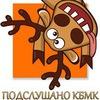 Подслушано КБМК(курск)