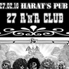 27 Rock-n-Roll Club - 27 февраля HARAT'S Pub