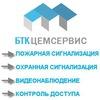БТК ЦЕМСЕРВИС - комплексные системы безопасности