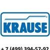 Немецкие лестницы KRAUSE