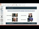 Андрей Ванин - типичные заблуждения о российской экономике (вебинар по фундаментальному анализу)