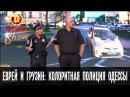 Еврей и грузин колоритная полиция Одессы — Дизель Шоу 2016 ЛУЧШЕЕ ЮМОР ICTV