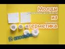Молд из герметика своими руками 2 способа Silicone mold DIY VAIGI Polymer clay tutorials