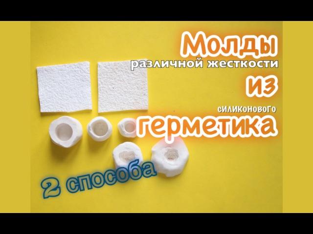 Молд из герметика своими руками. 2 способаSilicone mold. DIYVAIGI. Polymer clay tutorials