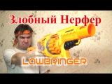 ОБЗОР НЕРФ Законник - Lawbringer
