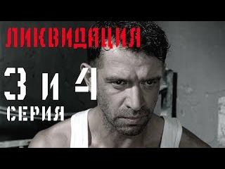 Ликвидация 3 и 4 серия про Одессу после военную