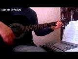Фактор-2 - Одинокая звезда (превью видеоурока песни).
