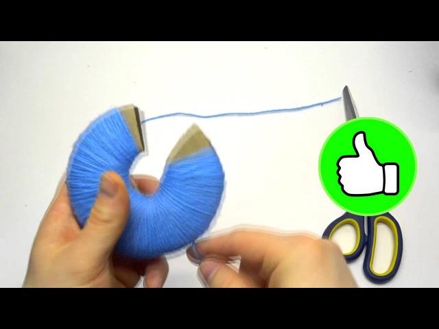 Как сделать помпон из ниток пряжи мастер класс - способ третий - помпон на картонных кольцах