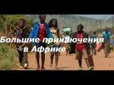 фильмы 2015 полные версии зарубежные!!!Большие приключения в Африке (фильмы 2015 полные версии)