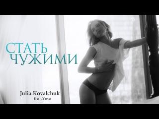Юлия Ковальчук - Стать чужими (feat. Vova)