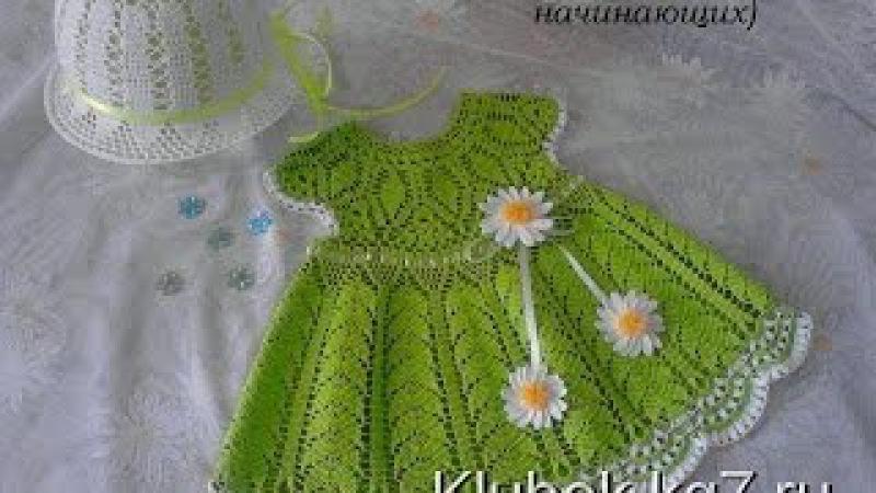 Часть 2. Платье девочке крючком. Вязание для начинающих