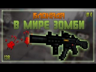 Блокада - В мире Зомби - Серия №4.
