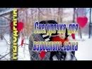 Снегурочка для взрослого сына Мелодрама Фильм Snegurochka dlja vzroslogo syna Melodrama Film