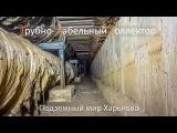 Прогулка по Харьковской теплотрассе. В ПОИСКАХ БОМЖЕЙ