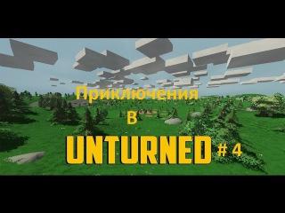 unturnet-Охирительные приключения