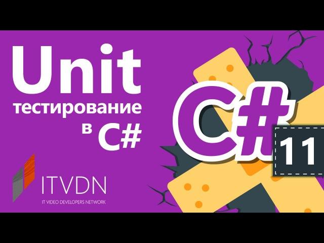Unit тестирование в С.Как заставить себя писать unit тесты