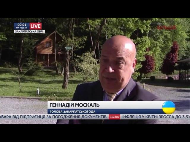 Геннадий Москаль о назначении нового главы Закарпатской таможни