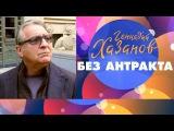 Геннадий Хазанов. Без антракта