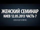 Женский семинар. Часть 7 (Киев 12.05.2013) Александр Палиенко.