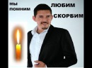 Александр СИРОТА НЕ ДОПЕЛ памяти АРКАДИЯ КОБЯКОВА