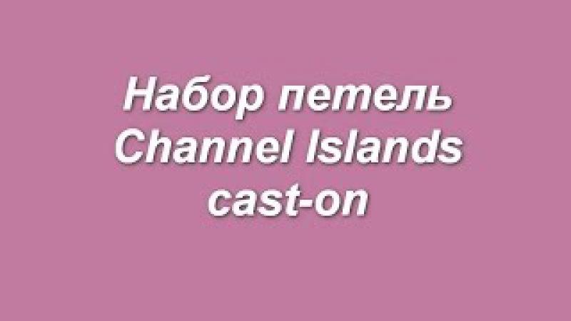 Набор петель Сhannel Islands cast-on - Set loop Shannel Islands cast-on