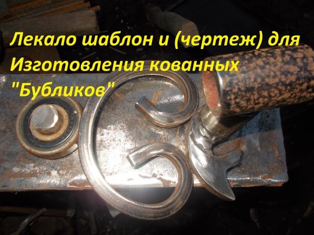 Лекало для кованых Бубликов (чертеж) своими руками Изготовление кованного бублика или валюты.