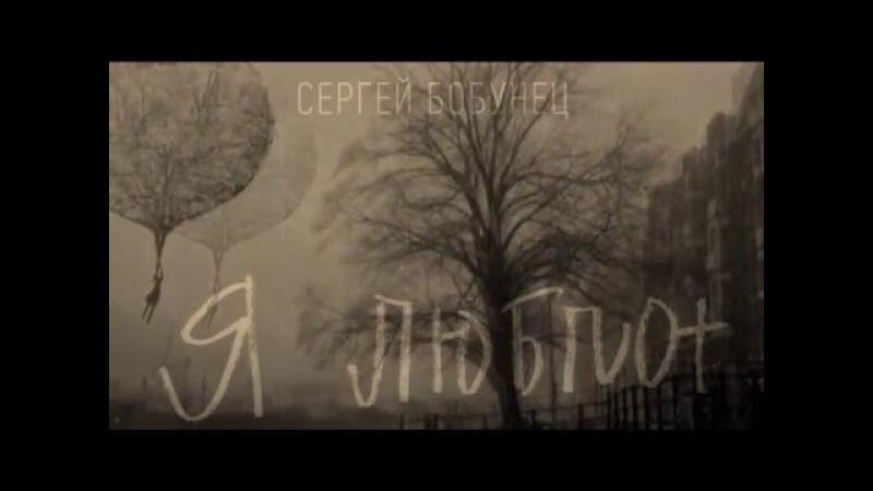 Сергей Бобунец - Я люблю (Фан-видео) » Freewka.com - Смотреть онлайн в хорощем качестве