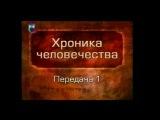 История человечества. Передача 1.1. Путь к Homo sapiens от истоков до 10 000 до н. э. Часть 1