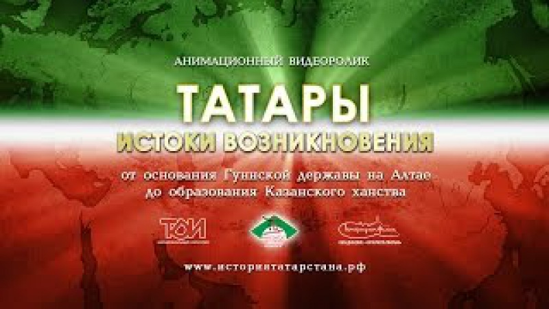 Истоки происхождения татар (на русском языке)