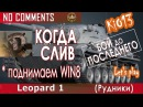 Leopard 1 - The fight to the last in the mines (Tankuem) As extras playing World of Tanks WoT (world of tank, приколы, моды, читы, wot)