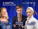 Ирина Муравьёва в спектакле НА СТРУНАХ ДОЖДЯ