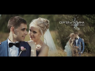Sergey & Tatyana // Wedding film