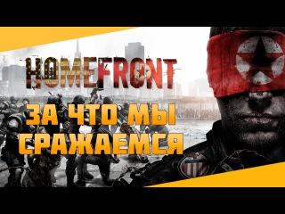 Homefront - За что мы сражались #1
