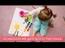 Психология детского рисунка. Мамина школа. ТСВ