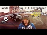 Моя Honda Crosstour 2.4 краткий обзор