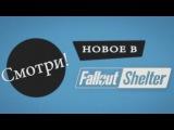 Fallout Shelter – обновление 1.4 с новыми функциями
