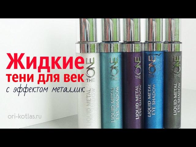 Жидкие тени Орифлейм с эффектом металлик. Свотчи. Отзыв