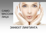 Массаж лица в домашних условиях/Лифтинг эффект/Простой способ подтяжки кожи/Самомассаж