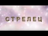 Гороскоп для СТРЕЛЬЦОВ на АПРЕЛЬ от астролога Веры Хубелашвили