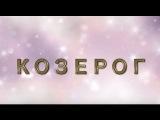 Гороскоп для КОЗЕРОГОВ на АПРЕЛЬ от астролога Веры Хубелашвили