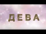 Гороскоп для ДЕВЫ на АПРЕЛЬ от астролога Веры Хубелашвили