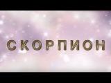 Гороскоп для СКОРПИОНОВ на АПРЕЛЬ от астролога Веры Хубелашвили