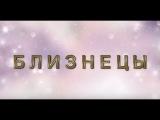 Гороскоп для БЛИЗНЕЦОВ на АПРЕЛЬ от астролога Веры Хубелашвили
