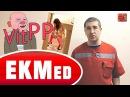 EKMed Витамина PP Никотиновая кислота или B3
